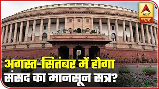 Anchors Choice: Parliament's Monsoon Session In September This Time? | ABP News - ABPNEWSTV