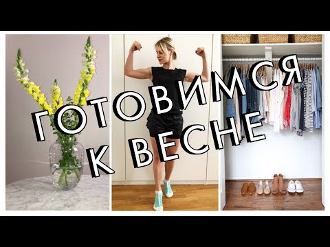 ГОТОВИМСЯ К ВЕСНЕ - МЕТОД КОНМАРИ, ИНТЕРЬЕР, ФИГУРА И НАСТРОЕНИЕ photo