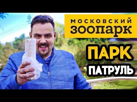 Парк патруль | Московский Зоопарк | Новое шоу