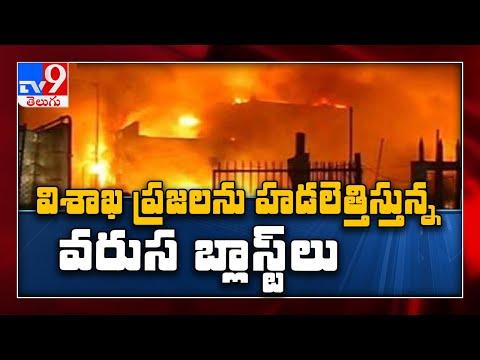 Visakha fire accident : స్టీల్ సిటీని వణికిస్తున్న వరుస ప్రమాదాలు ..! - TV9