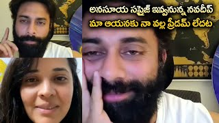Actor Navdeep Super Funny LIVE Conversation with Anchor Anasuya | IndiaGlitz Telugu - IGTELUGU