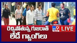 రెచ్చిపోతున్న గుజరాత్ లేడీ గ్యాంగ్ లు! - TV9 Digital LIVE - TV9