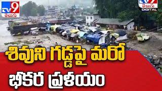 Himachal Pradesh Cloudburst results in flash floods in Dharamshala - TV9 - TV9