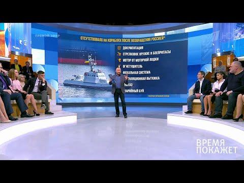 Претензии к кораблям. Время покажет. Выпуск от 21.11.2019