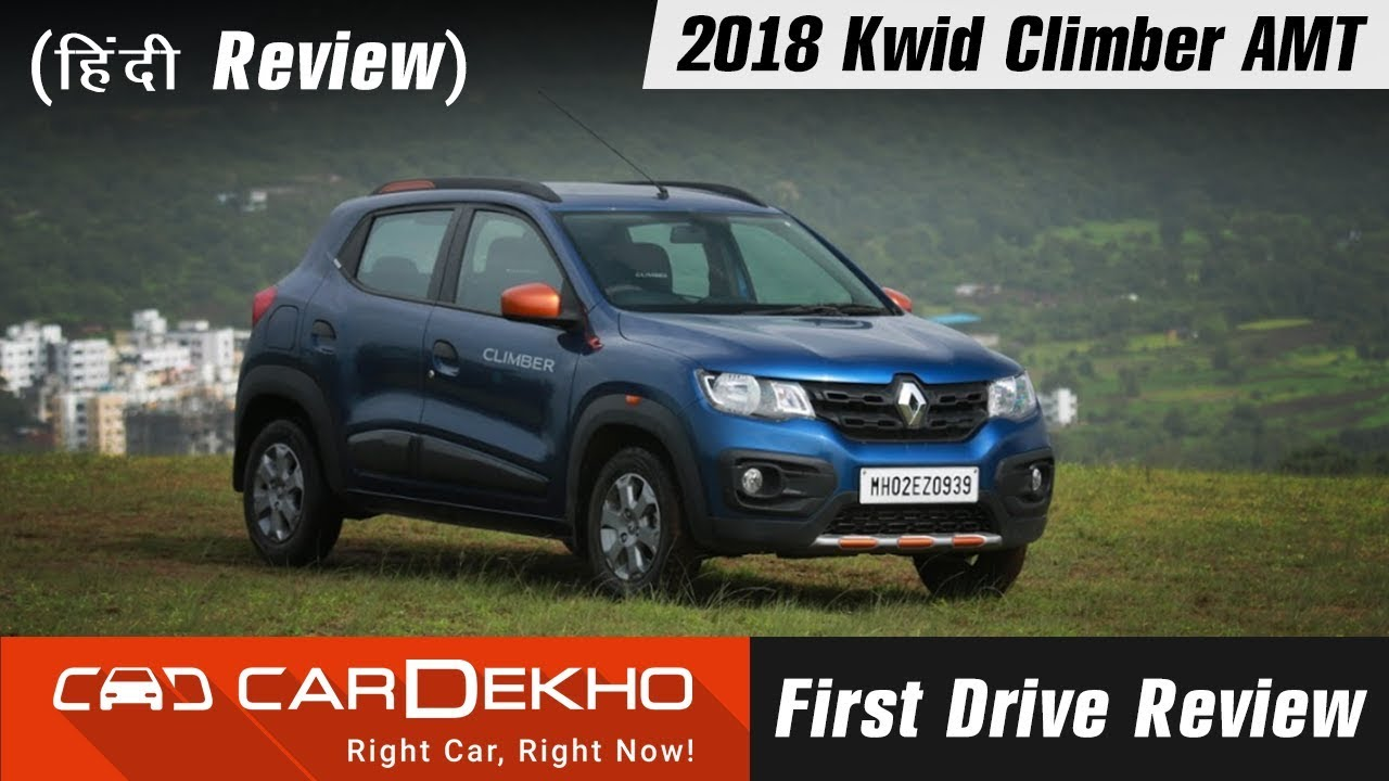 2018 Renault Kwid Climber AMT Review (In Hindi) | CarDekho.com