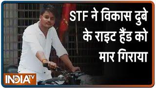Hamirpur Encounter: UP STF ने फरार हिस्ट्रीशीटर Vikas Dubey के राइट हैंड Amar Dubey को मार गिराया - INDIATV