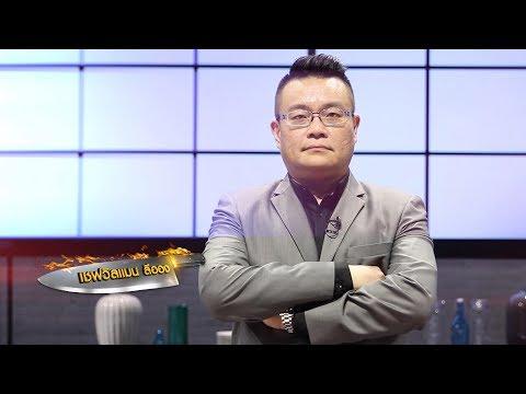 'เชฟวิลเเมน ลีออง' ผู้ตัดสินศึกทำอาหารอันดุเดือด | TOP CHEF THAILAND 2 | วันอาทิตย์ 18.20 น. | one31