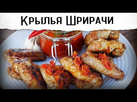 Крылья в соусе шрирача (упрощенный вариант) | Гриль рецепт