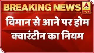 States impose the condition of quarantine for those traveling by air - ABPNEWSTV
