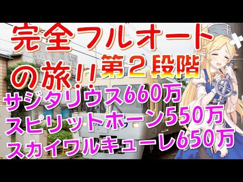 【プリコネ】クランバトル第2段階目!スカイワルキューレ、スピリットホーン、サジタリウスに完全フルオートで大ダメージ!!