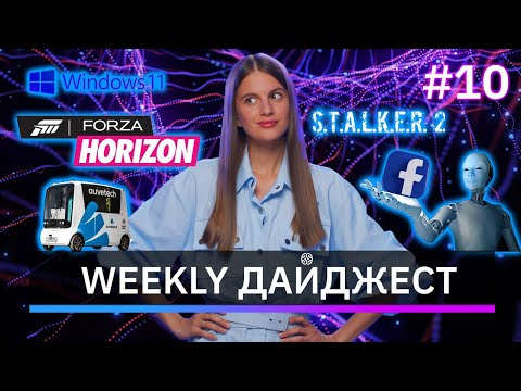 WEEKLY ДАЙДЖЕСТ: Слив Windows 11, Анонс forza horizon 5, Наушники-алкотестер // Geekbrains