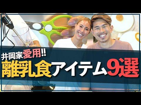 【井岡一翔】離乳食の便利アイテム9選紹介!