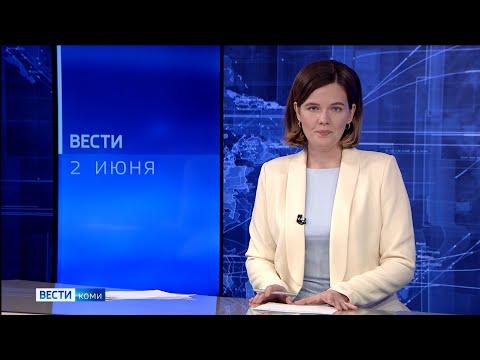 Вести-Коми 02.06.2021