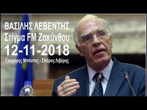 Βασίλης Λεβέντης στον Στίγμα FM Ζακύνθου (12-11-2018)