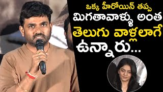 Director Maruthi Speech at Missing Trailer Launch | TFPC - TFPC