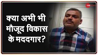 करीब 104 घंटों से Kanpur का Gangster Vikas Dubey फ़रार, कब होगा गिरफ़्तार? | Kanpur Firing Incident - ZEENEWS