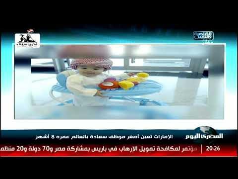 الإمارات تعين أصغر موظف سعادة بالعالم عمره 8 أشهر
