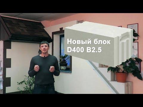 Новый газобетонный блок плотностью D400 и прочностью B2.5
