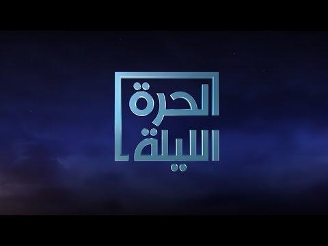 #الحرة_الليلة - نشرة يوم الأربعاء ١٦ كانون الثاني/يناير 2019