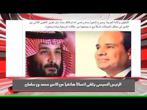 نشرة أخبار الحياة | الرئيس السيسي يتلقي اتصالا هاتفيا من الأمير محمد بن سلمان