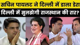 Rajasthan Politics cricis: सचिन पायलट ने दिल्ली में डाला डेरा, राजधानी में सुलझेगी राजस्थान की रार? - ITVNEWSINDIA