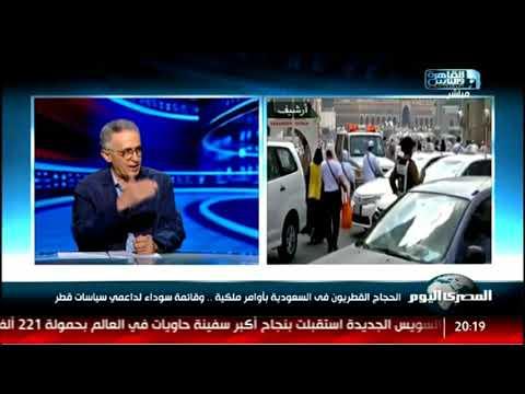 الحجاج القطريون فى السعودية بأوامر ملكية.. وقائمة سوداء لداعمى سياسات قطر