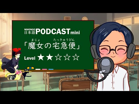 YUYU NIHONGO PODCAST MINI #13『魔女の宅急便/まじょのたっきゅうびん』| Japonés para principiantes