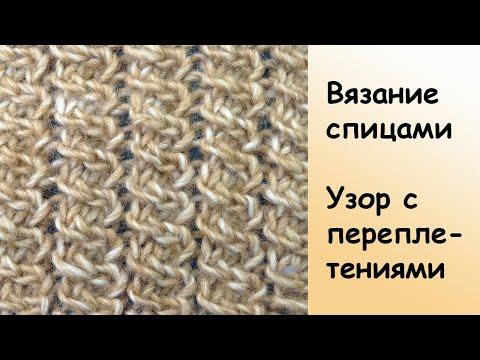 Новый элегантный Узор с переплетением Вязание спицами Knitting pattern