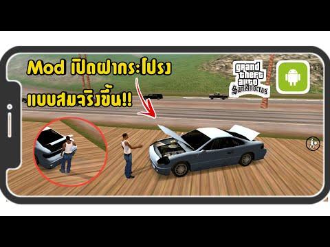 สอนลงMod-เปิดฝากนะโปรงรถ!!-|GT