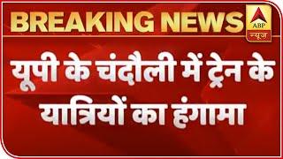 Chandauli: Shramik Express passengers create ruckus - ABPNEWSTV