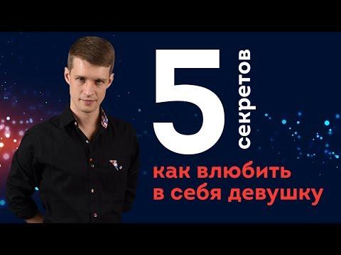 КАК ВЛЮБИТЬ В СЕБЯ ДЕВУШКУ! 5 СЕКРЕТОВ!!!!! photo