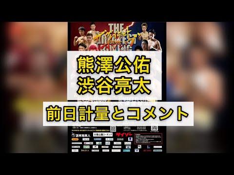 熊澤公佑選手、渋谷亮太選手の試合前日計量