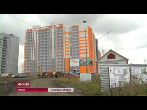 Томская область установила рекорд по вводу жилья
