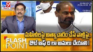 అత్యాచారాలు చేసేవారిని భూమిపై లేకుండా చేయాలి   Speaker Tammineni Sitaram sensational comments - TV9 - TV9