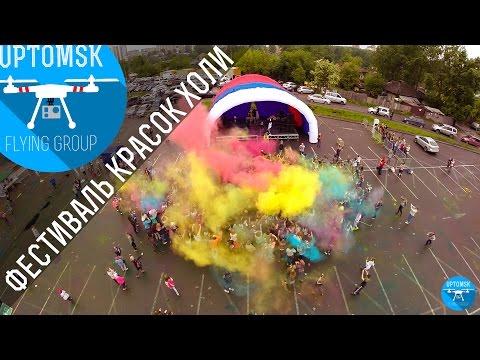 Фестиваль красок ХОЛИ в Томске