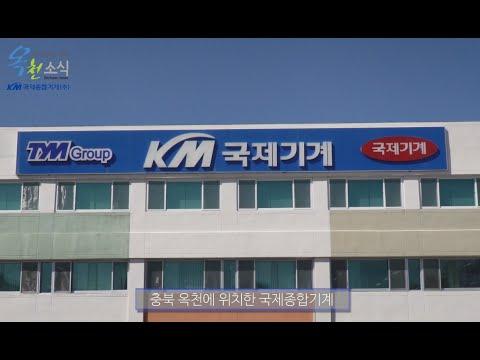 [영상 소식지] KM 국제종합기계 이미지