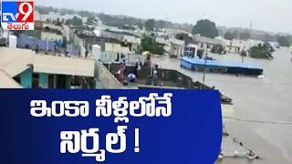 వరదలోనే నిర్మల్ : Nirmal still under flood water - TV9 - TV9