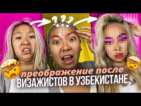 преображение за 24 часа после ВИЗАЖИСТОВ В УЗБЕКИСТАНЕ! + Конкурс! |NikyMacAleen