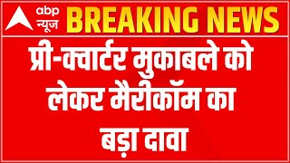 Mary Kom tweets, Why was I asked to change my ring dress a minute before match? - ABPNEWSTV