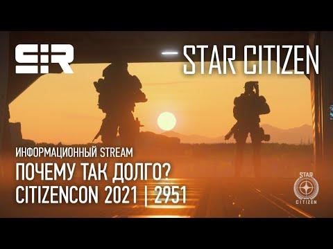 [4K] Star Citizen: Почему Так Долго?   CitizenCon 2021 / 2951   Концлагери Элиты