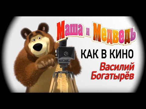 Кадр из видеоклипа на песню «Как в кино» из мультфильма «Маша и Медведь : До новых встреч! (серия 52)» в исполнении автора Василия Богатырёва»