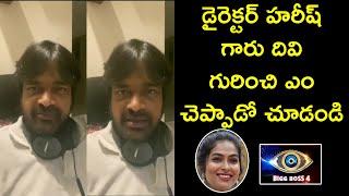 Director Harish Shankar Supports Bigg Boss 4 Contestant Divi Vadthya   Actor Divi   Rajshri Telugu - RAJSHRITELUGU