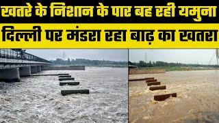 Delhi Yamuna crosses danger mark: खतरे के निशान के पार बह रही यमुना,बंद किया जा सकता है लोहे पुल बंद - ITVNEWSINDIA