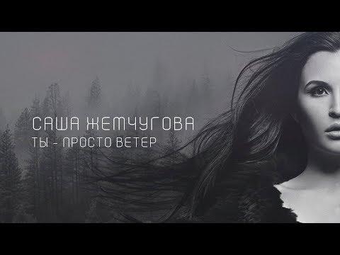 САША ЖЕМЧУГОВА — «ТЫ — ПРОСТО ВЕТЕР» (Премьера клипа 2018)