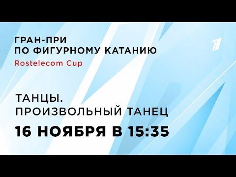 Rostelecom Cup. Танцы. Произвольный танец