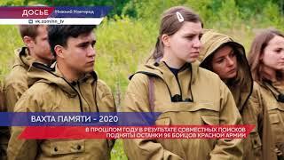 22 июня 2020 года в аппарате управления АО «Транснефть-Верхняя Волга» в г. Нижнем Новгороде состоялось торжественное открытие ежегодной полевой экспедиции «Вахта памяти».