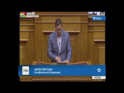 Μ. Γεωργιάδης / Επίκαιρη Επερώτηση / 17-03-2017