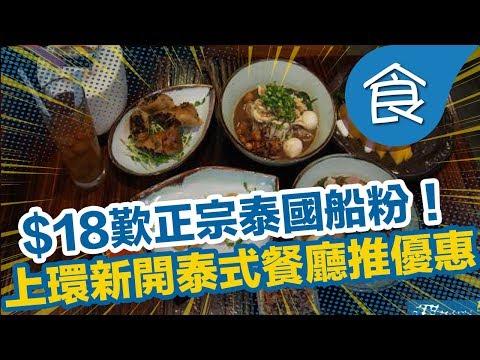【香港18區美食推介】$18歎正宗泰國船粉!上環新開泰式餐廳推優惠