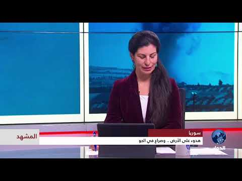 المشهد : سوريا هدوء على الارض وصراع في الجو