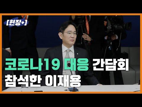 [현장+]'코로나19 대응 경제계 간담회'에 참석한 이재용